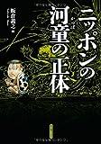 ニッポンの河童の正体(新人物往来社2010年刊行)