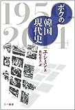 ボクの韓国現代史 1959-2014