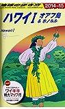 C01 地球の歩き方 ハワイ1 オアフ島&ホノルル 2014 (ガイドブック)