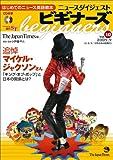 ニュースダイジェスト ビギナーズ Vol.10