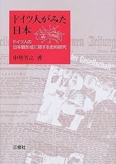 ドイツ人がみた日本―ドイツ人の日本観形成に関する史的研究