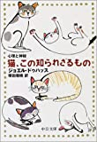 猫、この知られざるもの―心理と神秘 (中公文庫)
