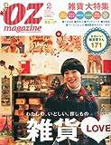 OZ magazine (オズ・マガジン) 2012年 02月号 [雑誌]