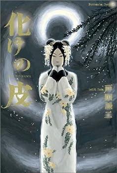 化けの皮 (Bunkasha comics)