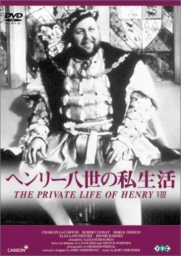 ヘンリー八世の私生活 [DVD]