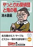 やっとかめ探偵団と鬼の栖 (光文社文庫)