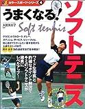 うまくなる!ソフトテニス (カラー・スポーツ・シリーズ)