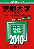 京都大学(文系) [2010年版 大学入試シリーズ]
