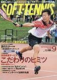 ソフトテニスマガジン 2016年 09 月号 [雑誌] -