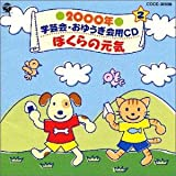 2000年学芸会おゆうぎ会用CD2~ぼくらの元気