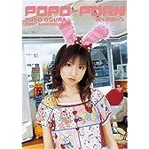POPO-PORN (ポッポポーン) YUKO OGURA FIRST ANNIVERSARY [DVD]