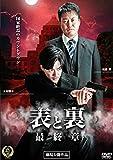 表と裏 最終章[DVD]