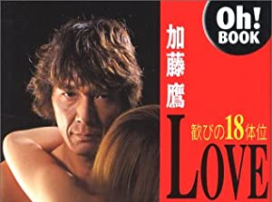 加藤鷹のLOVE SEX (Oh!BOOK)