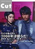 Cut (カット) 2008年 02月号 [雑誌]