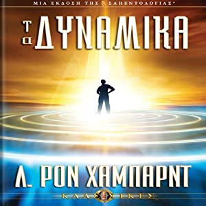The Dynamics (Greek Edition) | [L. Ron Hubbard]