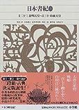 新編日本古典文学全集 (4) 日本書紀 (3)
