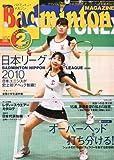 Badminton MAGAZINE (バドミントン・マガジン) 2011年 02月号 [雑誌]