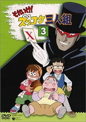 それいけ!ズッコケ三人組 DVD-BOX