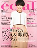 eclat (エクラ) 2012年 08月号 [雑誌]