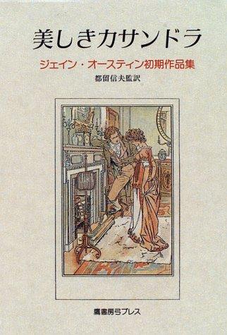 美しきカサンドラ―ジェイン・オースティン初期作品集