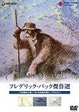 フレデリック・バック傑作選~「木を植えた男」「大いなる河の流れ」「クラック!」 [DVD]