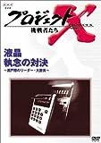 プロジェクトX 挑戦者たち 第3期 Vol.1  液晶 執念の対決 [DVD]