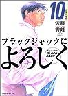 ブラックジャックによろしく 第10巻 2004年10月22日発売