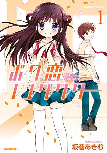 ボク恋コンダクター(1) (バンブーコミックス 4コマセレクション)
