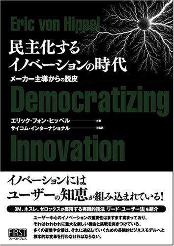 民主化するイノベーションの時代