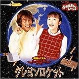 NHKおかあさんといっしょ 最新ベスト クレヨンロケット
