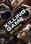 キリングゲーム [DVD]