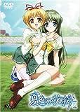 夏色の砂時計 1(初回限定版)[DVD]