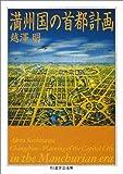 満州国の首都計画 (ちくま学芸文庫)