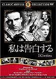 私は告白する [DVD] FRT-044