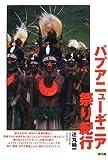 パプアニューギニア祭り紀行(辻丸 純一)