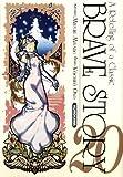 echange, troc Miyuki Miyabe, Yoichiro Ono - Brave Story, Tome 20 :