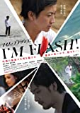 I'M FLASH![DVD]