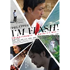 I'M FLASH! [DVD]