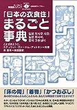 「日本の衣食住」まるごと事典 (일본 의식주 사전: 일본 와사비, 한국 고추냉이)【MP3 CD付】 (日韓対訳ライブラリー)