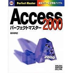 【クリックで詳細表示】Access2000パーフェクトマスター (Perfect Master) [単行本]