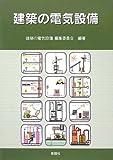 建築の電気設備