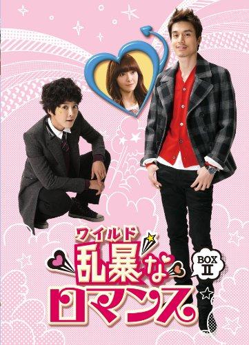 乱暴 (ワイルド) なロマンス ノーカット完全版 DVD BOX 2