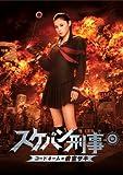 スケバン刑事 コードネーム=麻宮サキ コレクターズ・エディション (数量限定生産) [DVD]