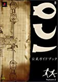 ICO公式ガイドブック (The PlayStation2 BOOKS)