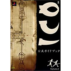 ICO�����K�C�h�u�b�N (The PlayStation2 BOOKS)