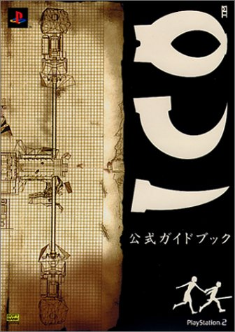 ICO official guidebook (The PlayStation2 BOOKS)