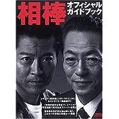 オフィシャルガイドブック相棒 (FUSOSHA MOOK)