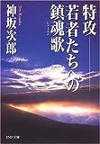 特攻―若者たちへの鎮魂歌(レクイエム) / 神坂 次郎 のシリーズ情報を見る