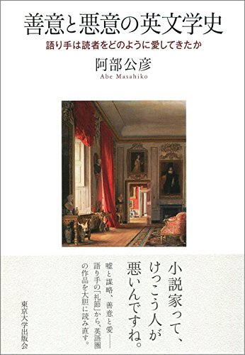 善意と悪意の英文学史: 語り手は読者をどのように愛してきたか