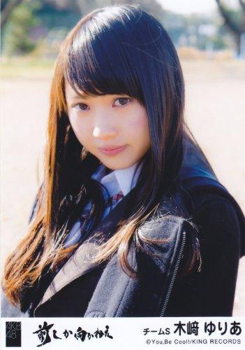 AKB48 公式生写真 前しか向かねえ 劇場盤 昨日よりもっと好き Ver. 【木崎ゆりあ】